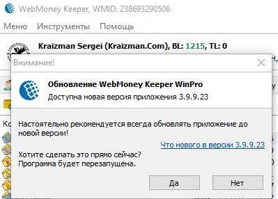 WEBMONEY KEEPER WINPRO 3.9.9.23